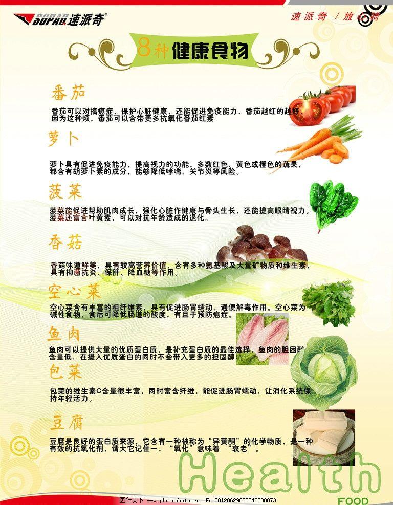 食堂营养用餐 食堂 营养用餐 蔬菜 颜色食品 展板模板 广告设计模板