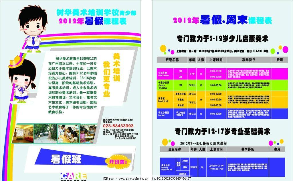 树华美术学校 宣传单 卡通图片 课程表 矢量