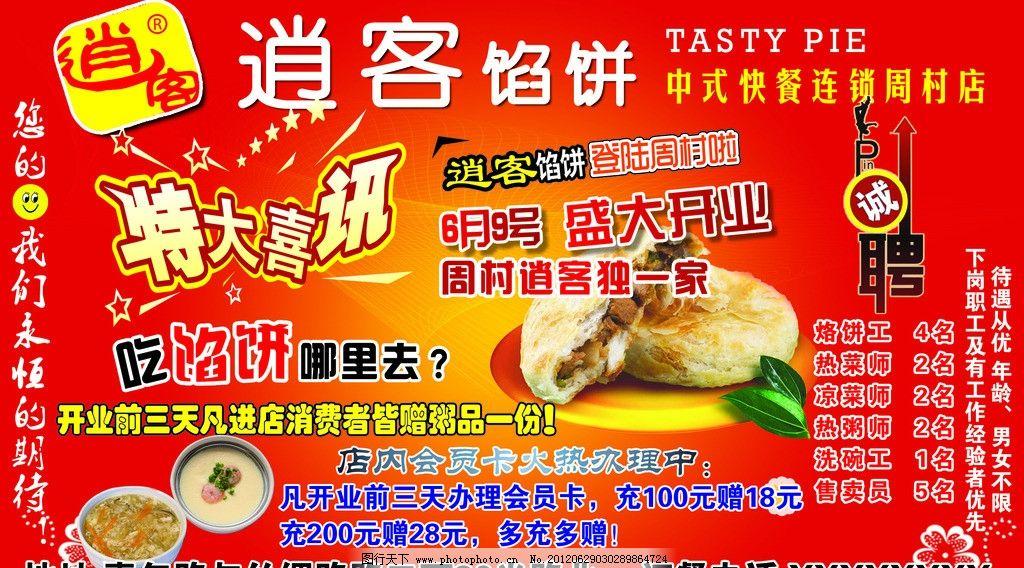 中式快餐宣传单