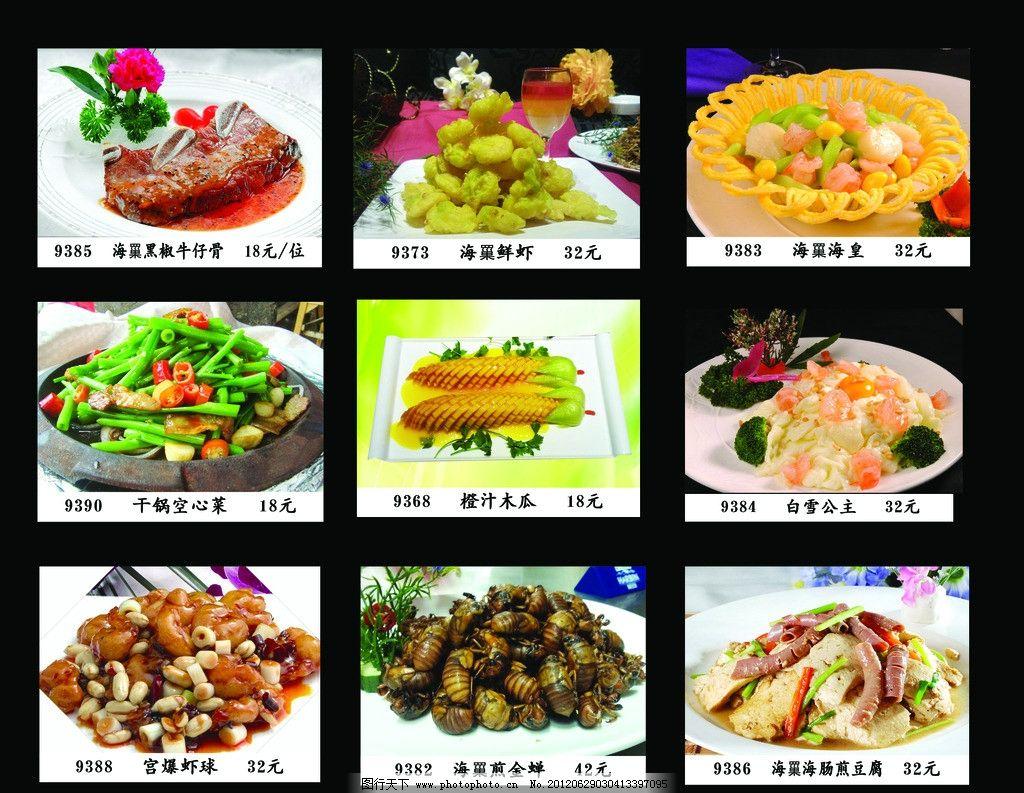酒店菜谱 菜单 饭店菜单 黑椒牛仔骨 鲜虾 虾 干锅空心菜 空心菜 橙汁