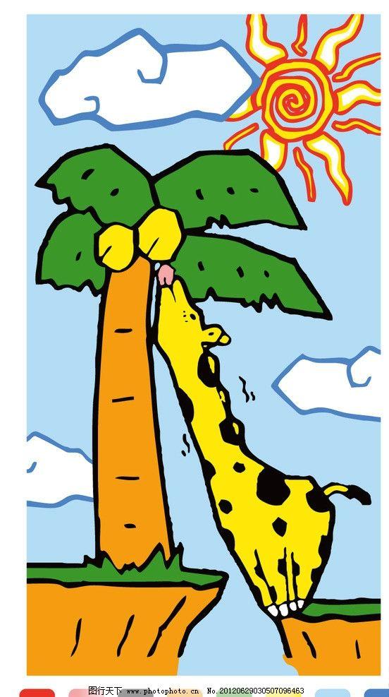 长颈鹿 卡通 可爱 太阳 云朵 椰子树 卡通设计 广告设计 矢量 ai
