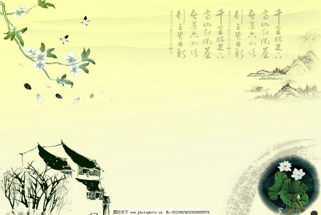 水墨 古典风 中国风 江南 鸟 喜鹊 大雁 房子 树木 远山 毛笔字