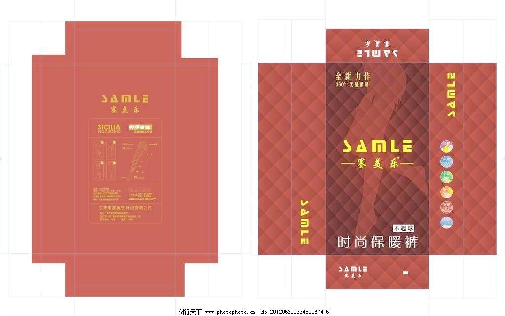 保暖裤包装 包装盒 大红 大红色 广告设计 裤子 美女 内衣 保暖裤包装