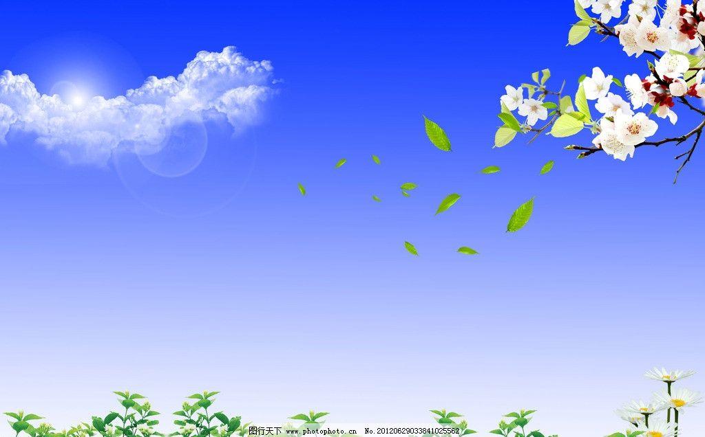 风景图片 蓝天白云 樱花 飘叶 蒲公英 鲜花 psd源文件 其他 源文件