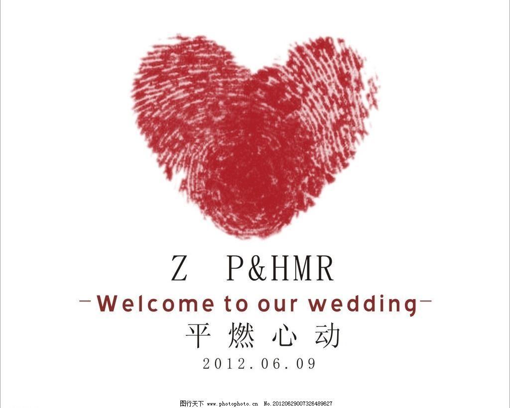 指纹心(指纹为位图) 创意海报 广告设计 红色经典 户外 婚礼海报图片
