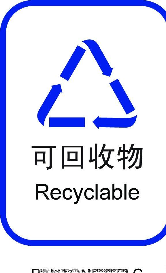 可回收物标志图片