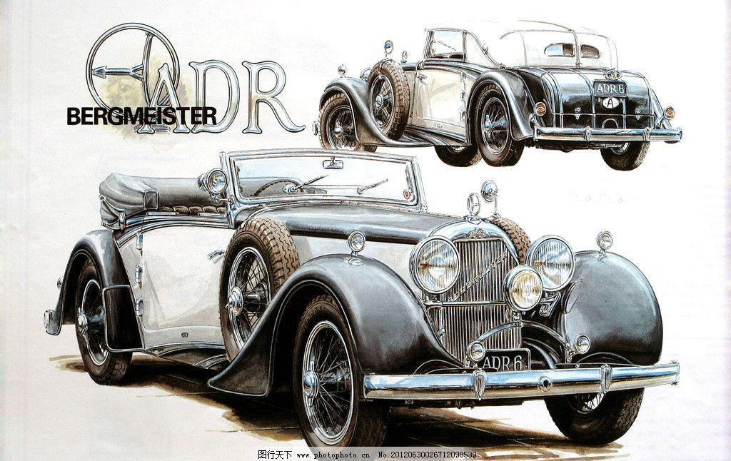 汽车设计图片手绘汽车