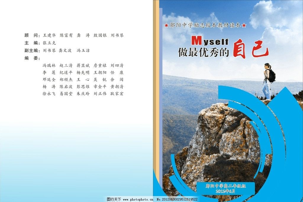 高山 励志 远眺 学生 蓝天 白云 cdr 矢量源文件 广告设计 矢量 cdr