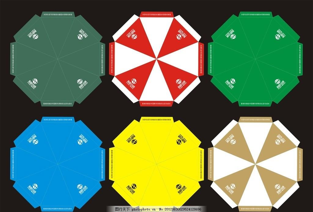 新鲜传媒大伞 大太阳伞 大伞颜色款式设计 雨伞 帐篷 矢量