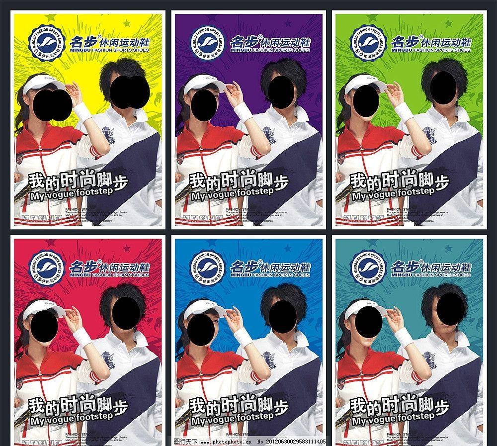 阴影 字 展版模版 展板模板 背景 广告设计 服装dm dm设计 dm宣传单