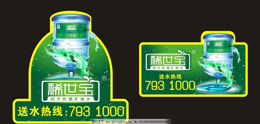 桶装矿泉水异形海报图片