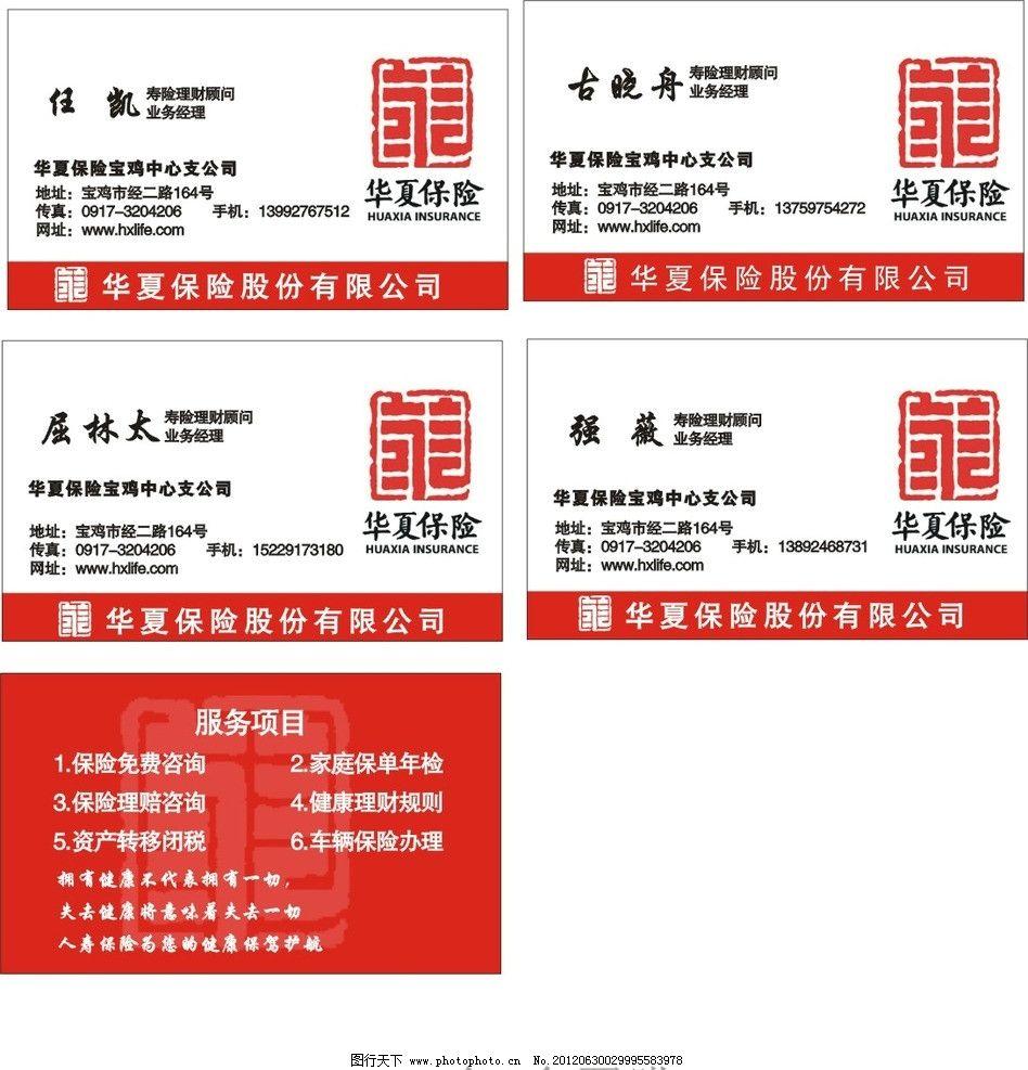 华夏人寿 华夏人寿新logo 红色 保险公司 名片设计 名片卡片 广告设计