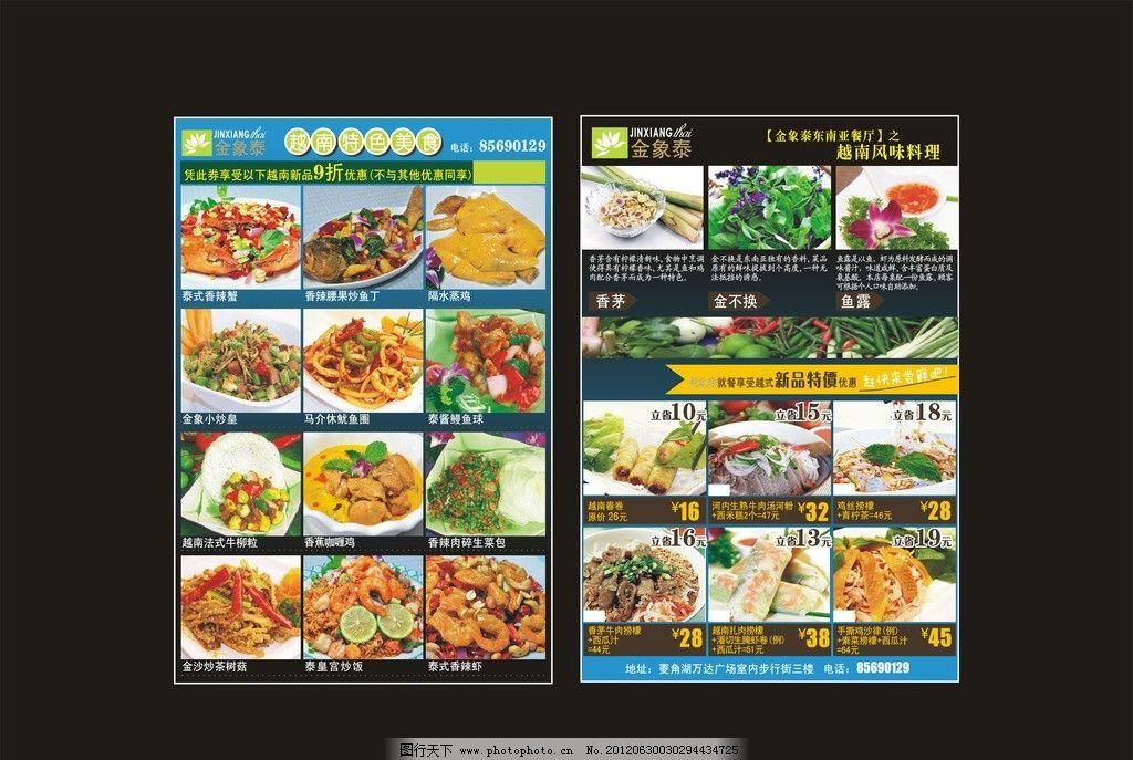 快餐宣传单图片_展板模板