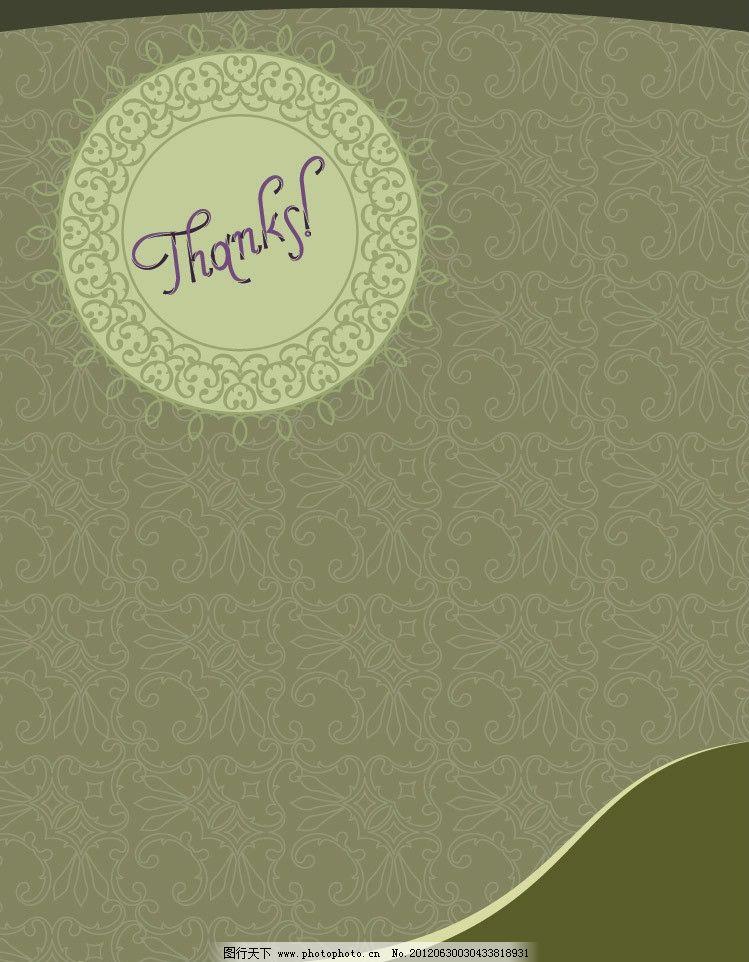 欧式花纹菜单封面 古典 花边 餐具 西餐 酒吧 古典花纹 时尚花纹