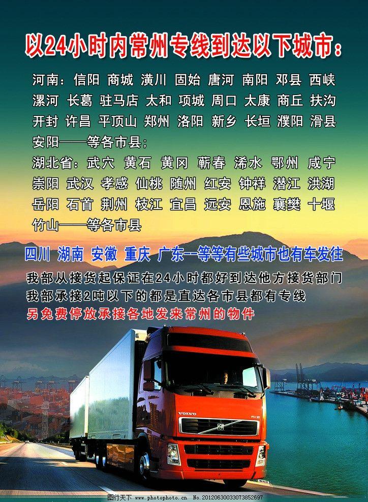 宣传单 彩页 物流公司 物流仓库 dm传单 广告设计 psd 山脉 货运 货车