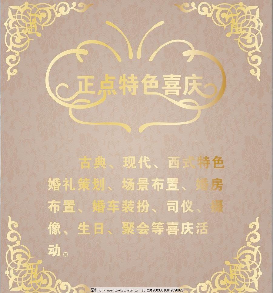 欧式婚期背景墙 雕刻 广告设计 海报设计 花纹 黄色 婚庆 婚庆背景